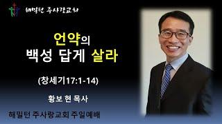 [창세기17:1-14 언약의 백성답게 살라] 황보 현 목사 (2021년4월18일 주일예배)