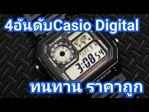 4 อันดับ แนะนำ นาฬิกา Casio Digital ทนทาน ราคาถูก