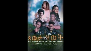 Eritrean Series Comedic  Film 2019//xeweta-hiwet(ጸወታ_ ሂወት) ካልኣይ ክፋል//part 2//Brhane kflu