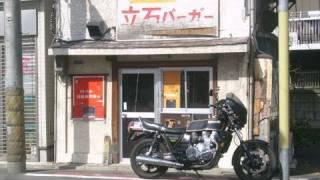 立石バーガー(東京都葛飾区堀切3-17-15) 2011/03/20 現在、立石バーガ...
