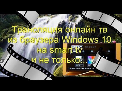 Как транслировать видео с сайта на телевизор