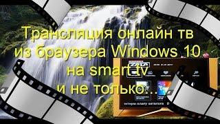 онлайн тв видео