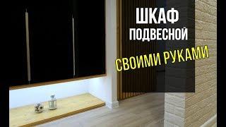 Шкаф своими руками / Мебель своими руками / Как сделать шкаф