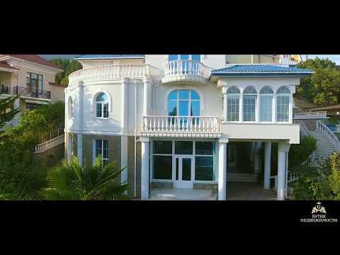 Вилла в  пгт Никита, Ялта (Бутик Недвижимости) Аэросъёмка + интерьерное видео