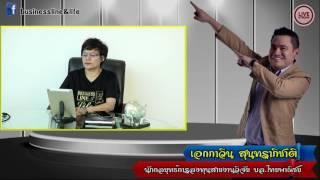 Business Line & Life 9-03-60 on FM.97 MHz