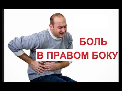 Боль в правом боку. Заболевания, сопровождающиеся болью в