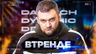 #ВТРЕНДЕ - ДАВИДЫЧ / ПОПЕРЕЧНЫЙ / GTFOBAE