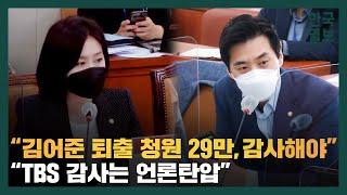 '김어준 논란' 교통방송(TBS) 감사권 청구 두고 고…
