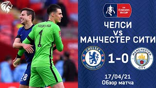 МЫ В ФИНАЛЕ КУБКА АНГЛИИ Челси Манчестер Сити 1 0 Обзор матча Chelsea 1 0 Man City 17 04 21