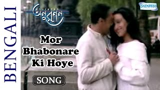 Anuranan Romantic Song - Mor Bhabonare Ki Hoye - Bangla Song