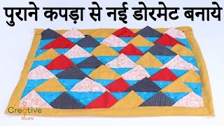 Make beautiful doormat by waste small clothes