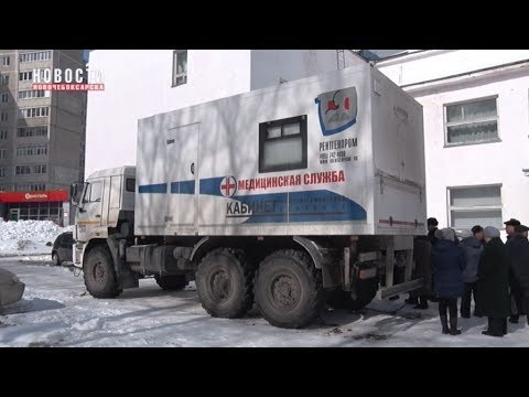 В городе Новочебоксарск работает передвижной флюорограф