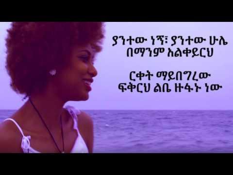 Betty G Asebehalew - Lyrics