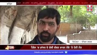 Pregnant dancer killed at a marriage in Bathinda ! Hamdard TV