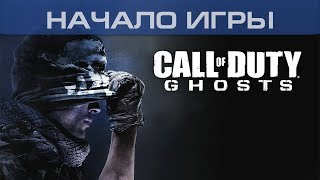 ▶ Call of Duty: Ghosts — Начало игры, 1080p