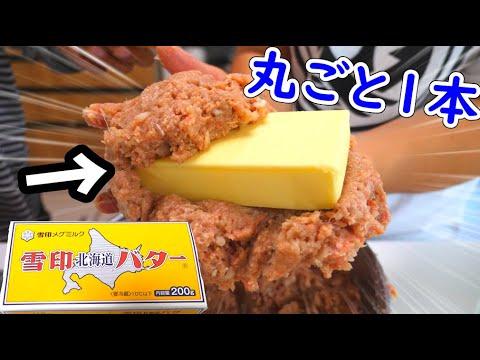 バター丸ごと包んだハンバーグをダッチオーブンで焼いたら美味すぎた!