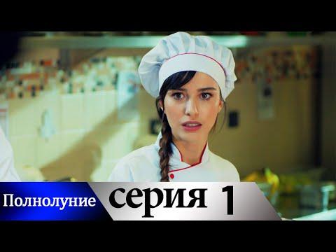 Полнолуния турецкий сериал русская озвучка хорошего качества