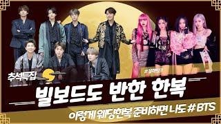 [ ENG SUB] 추석특집 | BTS도 반한 한복! …