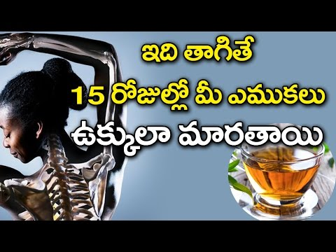 How to Make Your BONES Strong   Natural Home Remedies   Best Drink for BONES   VTube Telugu