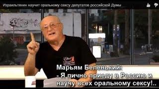 Израильтянин научит оральному сексу депутатов российской Думы