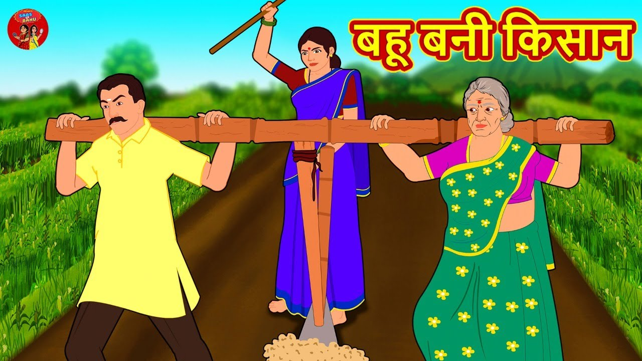 Download बहू बनी किसान   Hindi Kahaniya   Stories in Hindi   Moral Stories   Saas Bahu Ki Kahaniya
