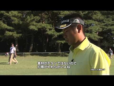 2013年モデル ツアーステージ X FW&UT 池田勇太選手コメント