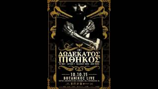 12os Pithikos - O Roufianos Live   12ος Πίθηκος - Ο Ρουφιάνος Live (Αθήνα)