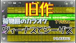 【荒川アンダーザブリッジ】ヴィーナスとジーザス やくしまるえつこ【MIDI GarageBand】耳コピ TVsize カラオケ 荒川アンダーザ ブリッジ 検索動画 46