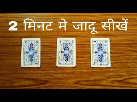 Card Magic Tricks in Hindi । Magic tricks in hindi