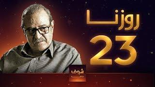 مسلسل روزنا الحلقة 23 HD