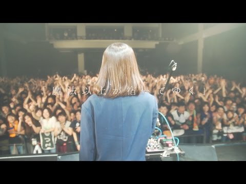 藍坊主「魔法以上が宿ってゆく」MV