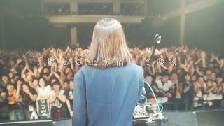 Luno Recordsより12/9(水)にリリースNew Single「魔法以上が宿ってゆく...