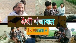 Desi Panchayat|  full video | 2019 |up 13 k hero |