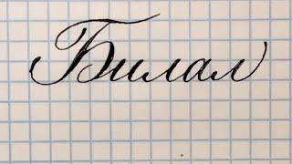 Как красиво писать имя Билал красивым каллиграфическим почерком.