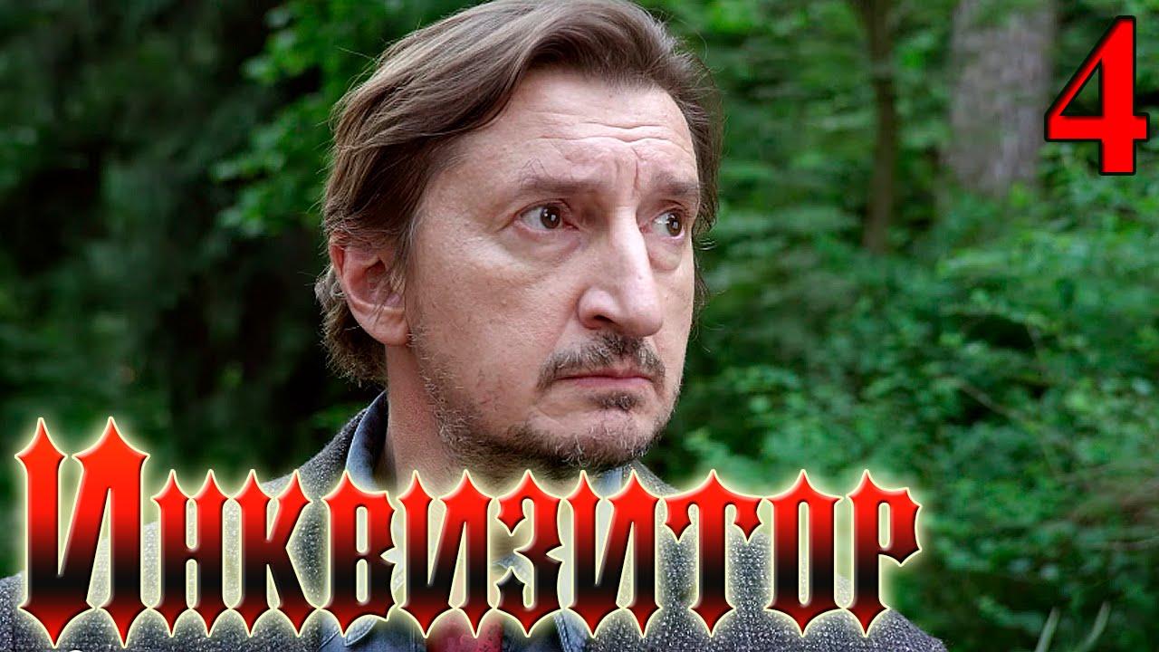 Сериал Инквизитор - Серия 4 - русский триллер HD - YouTube
