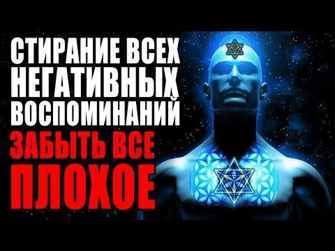 Медитация Стирание Всех
