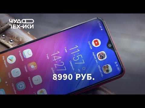 Самый дешевый смартфон с капелькой — обзор Vivo Y91C