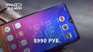 Самый дешевый смартфон с капелькой — обзор и розыгрыш Vivo Y91C
