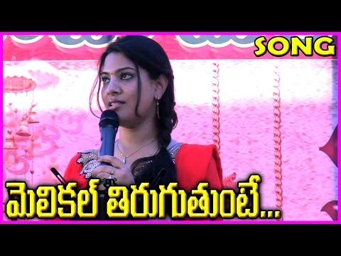 Melikalu Thiruguthunte || Cameraman gangatho rambabu Songs / Telugu Songs / Video Songs