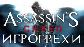 Игрогрехи: ошибки, косяки, приколы в игре Assassin's creed / Кредо убийцы