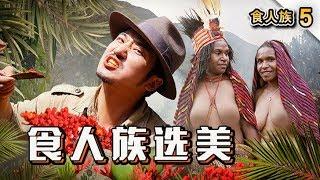 209集 一丝不挂的食人族原始部落选美大赛——【新几内亚】