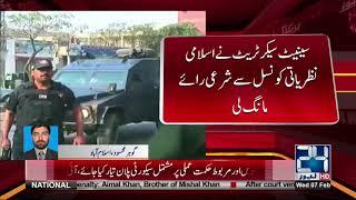 Zainab Ke Qatil Imran Ko Sar e Aam Phansi Hoge Ya Nahi??