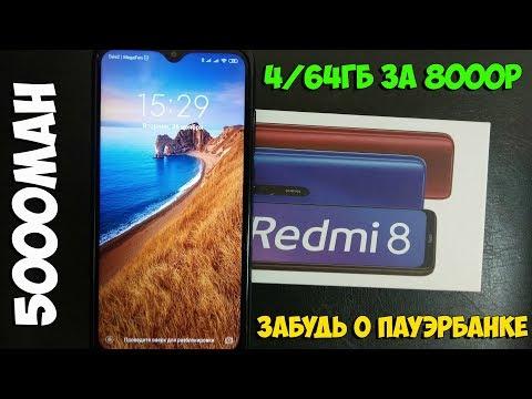 Redmi 8 - как работает быстрая зарядка и сколько живет аппарат.