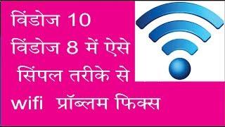 wifi trouble shoot easy analyse  win -10 विंडोज  १० में  ऐसे करे wifi  फिक्स