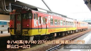 【走行音】JR西日本キハ40系(キハ40 2076)山口線[普通]山口行き 新山口→山口