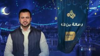انتظرونا في برنامج رسالة من الله يوميًا في شهر رمضان الكريم  مع مصطفي حسني