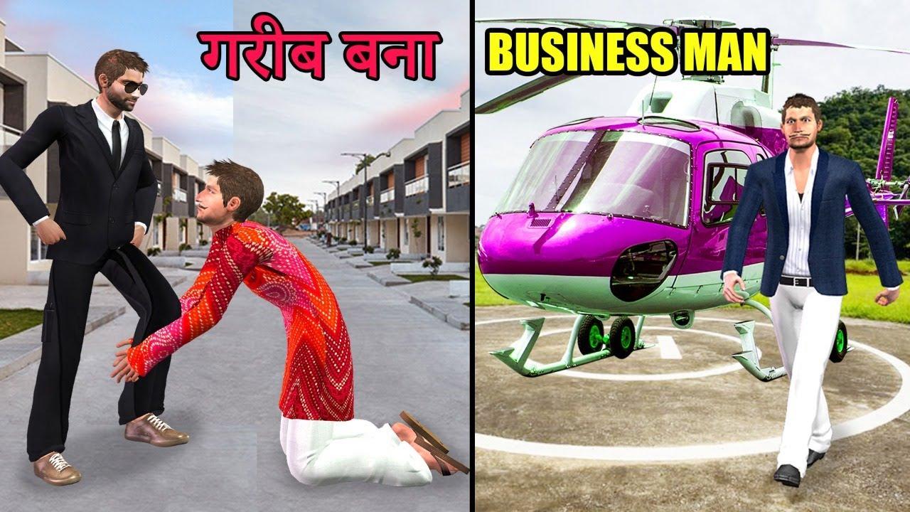 गरीब बना व्यापारी Garib Bana Bussiness Man Comedy Video हिंदी कहानिया Hindi Kahaniya Funny Stories