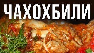 Чахохбили. Грузинская кухня. Готовим в казане на