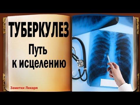 Лечение туберкулеза.  Исцеляющая смесь от туберкулеза