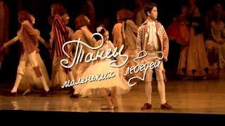Танец маленьких лебедей (ТРЕЙЛЕР)